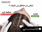 Dercos Clinic Preview